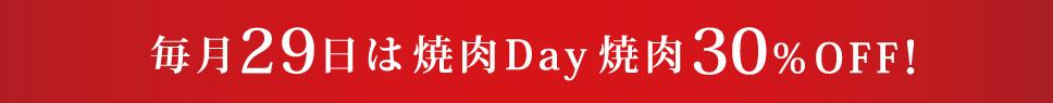 毎月29日は焼肉DAY 焼肉30%OFF!